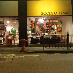 Exterior of the store // © 2014 Goods Of Desire