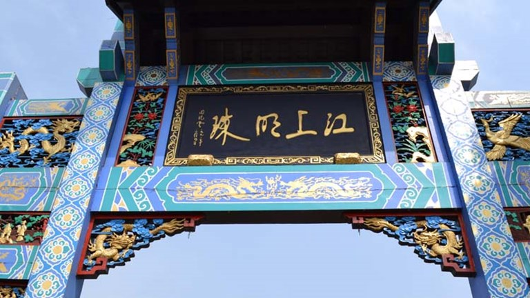Detailing on the new bridge leading to the pagoda // © 2013 Mindy Poder